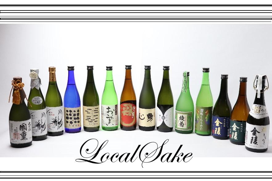 The best sake by local brewers-1