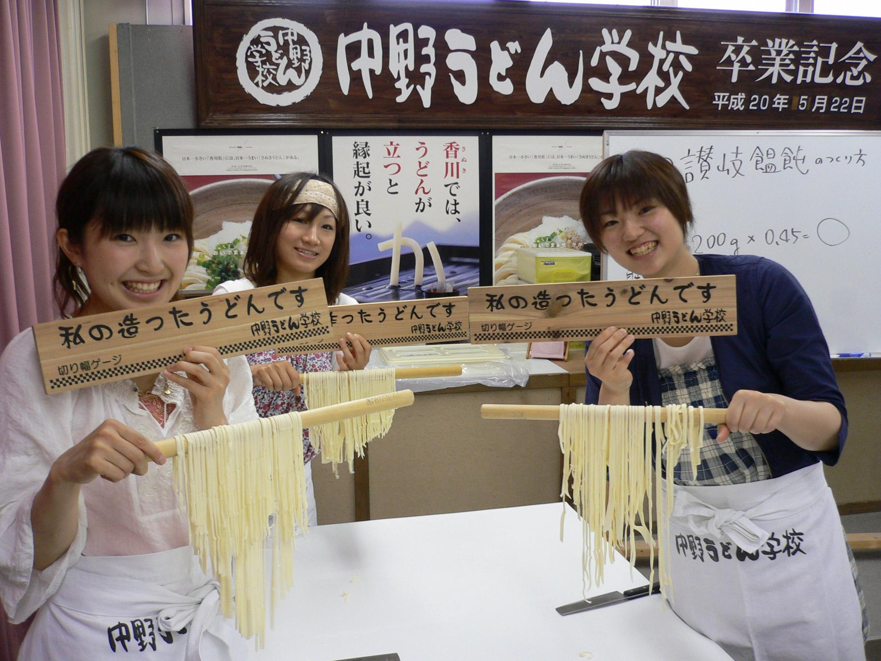 One of the most fun schools in the world! Nakano Udon School-1