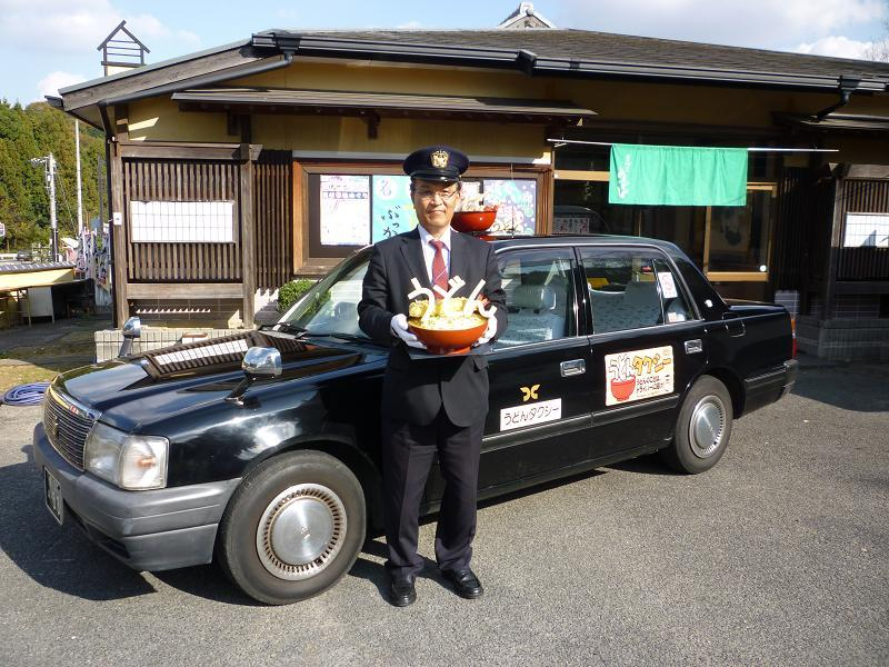 Udon Taxi -1